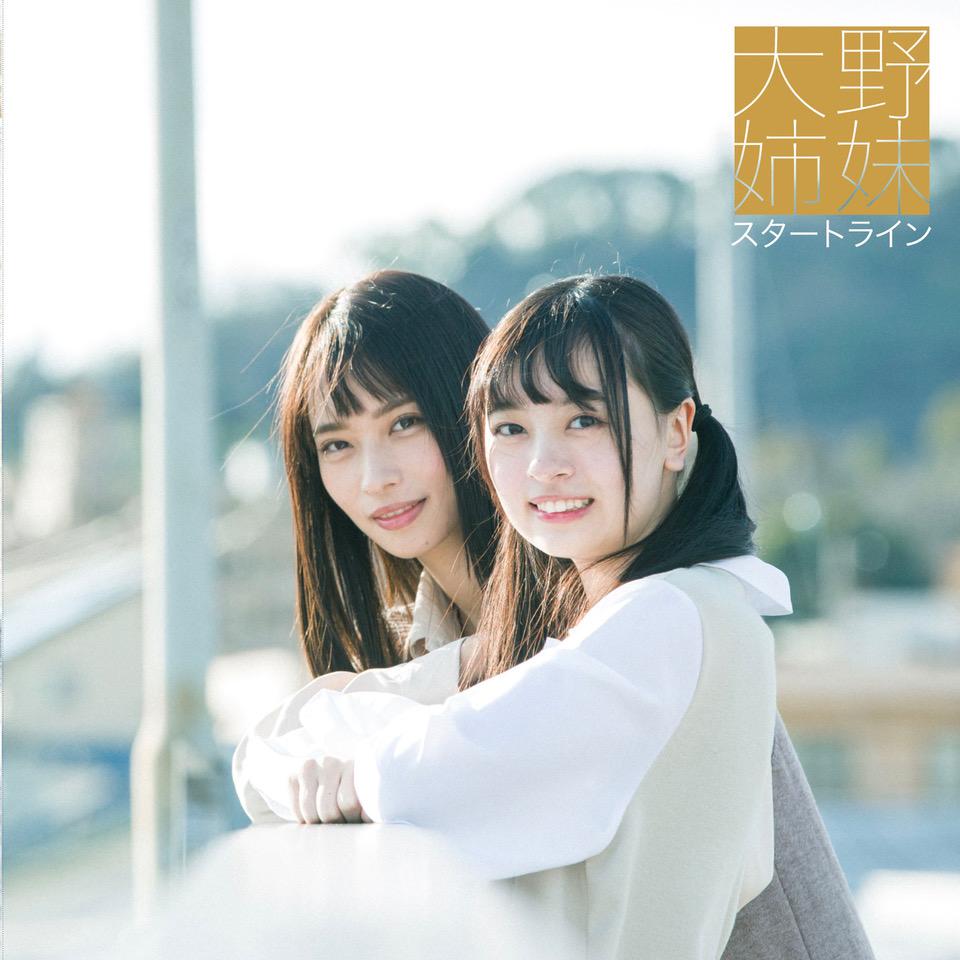 大野姉妹 デビューシングル「スタートライン」